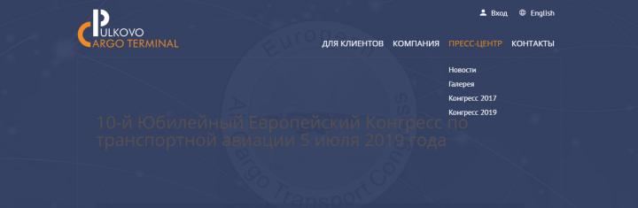 Доработки сайта грузового терминала Пулково