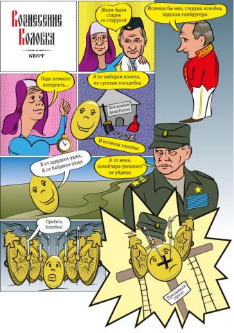Вознесение Колобка. Комикс-квест, часть 1.