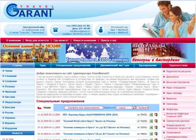 Туроператор TravelGarant.ru