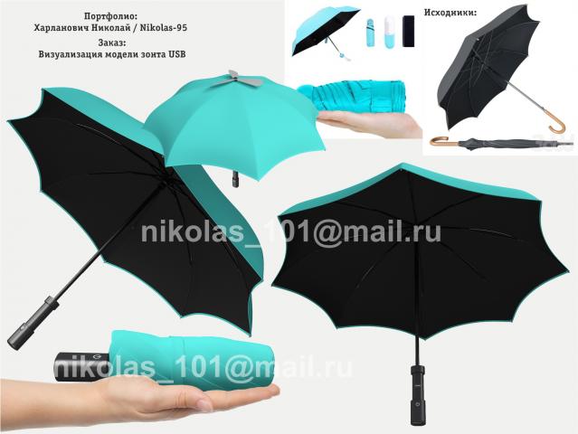 Модель зонта с USB зарядкой