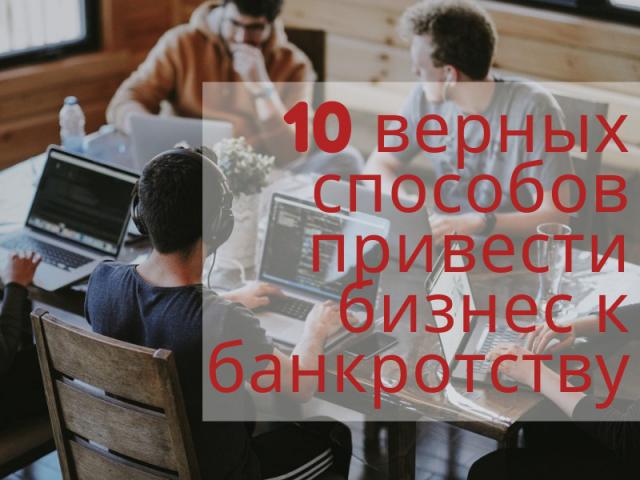 10 верных способов привести бизнес к банкротству