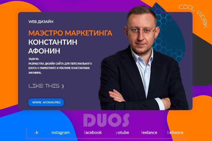 Блог Константина Афонина
