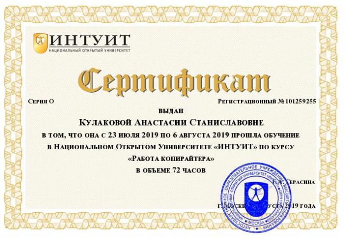 Получен сертификат и пройден курс обучения Копирайтинг