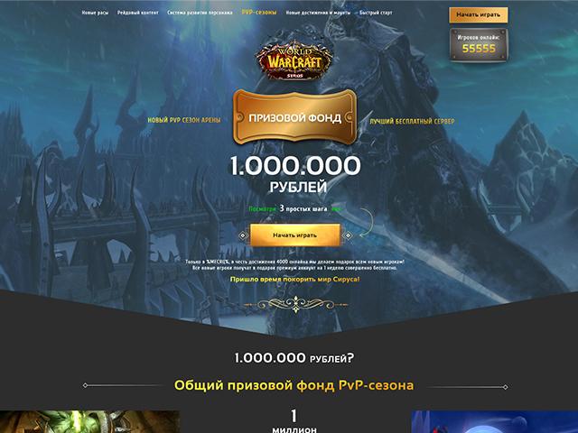 Landing Page - World of Warcraft