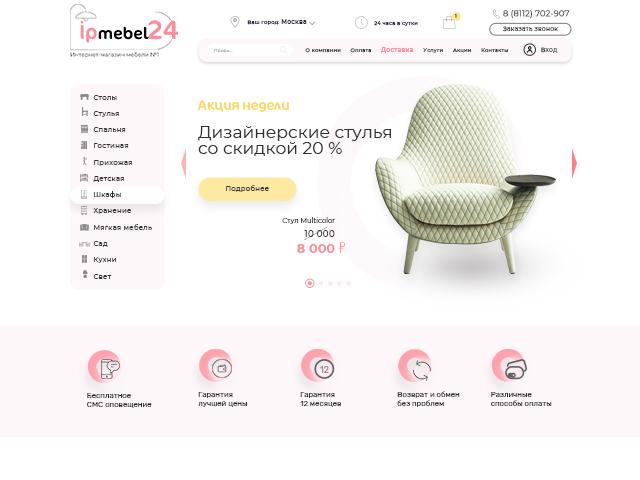 Уникальный дизайн интернет-магазина мебели