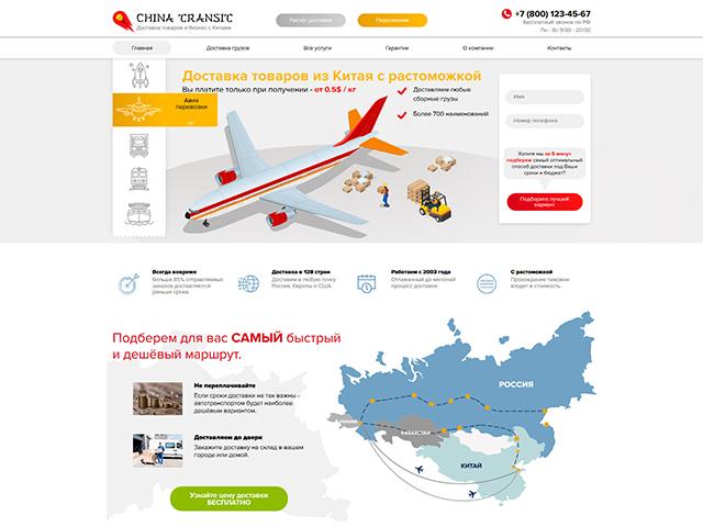 Сайт перевозчика товаров из Китая, 2018 г.