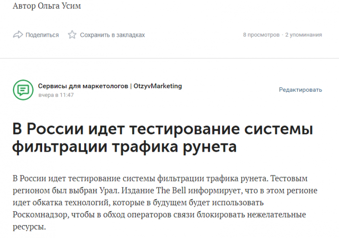 Выпускающий редактор группы otzyvmarketing