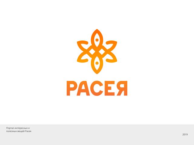 Логотип Расея