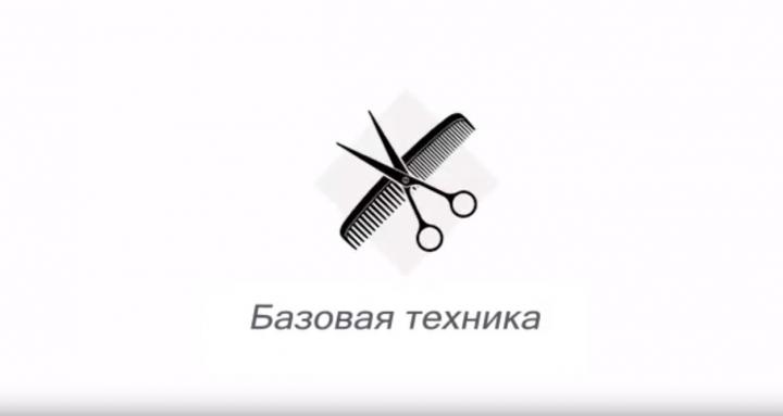 Модуль обучения Loreal для парикмахеров