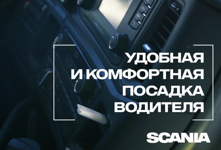 Scania - реклама нового грузовика