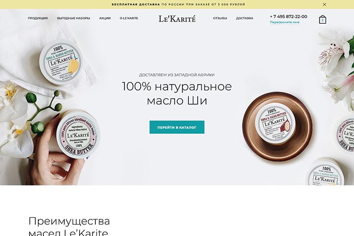 Landing Page для продажи натурального масла Ши