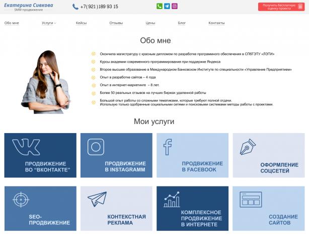 Дизайн сайта специалиста по SMM-продвижению (десктопная версия)
