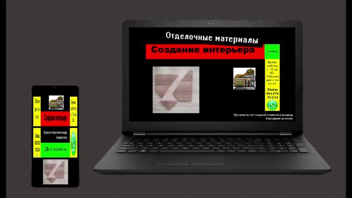 Презентация графика для сайта продаж Отделочных материалов GIF