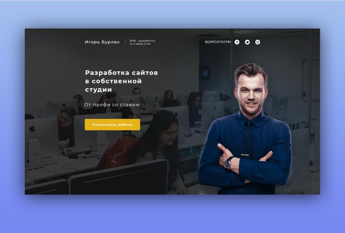 Landing Page WEB-разработчика