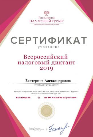 Всероссийский налоговый диктант 2019