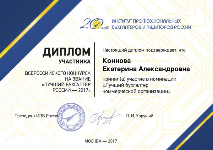 Лучший бухгалтер России - 2017