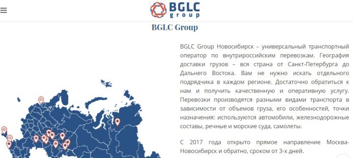 BGLC Groupe