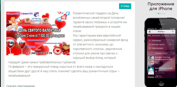 Реклама праздника 14 февраля