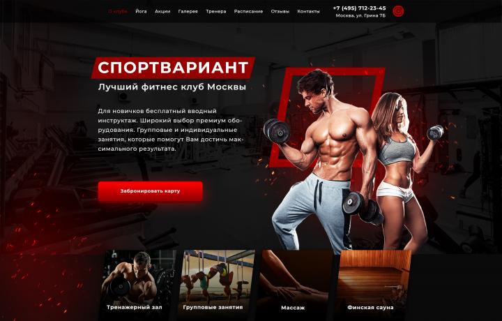 Лэндинг с доп. страницами для фитнес - клуба под ключ на Tilda