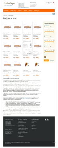 Информационно-продающий текст. Гофрокартон