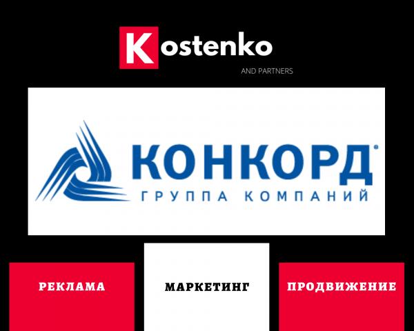 Клиент: Международная компания «КОНКОРД»