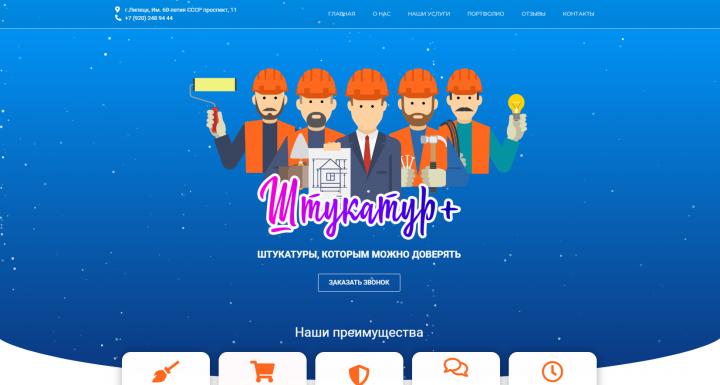 "Landing page для организации ""Штукатур+"""