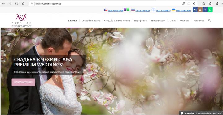 Сайт компании по свадьбам в Чехии