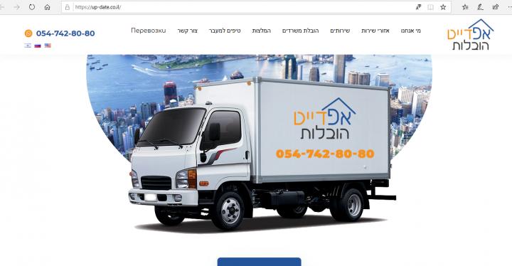 Сайт по грузоперевозкам в Израиле
