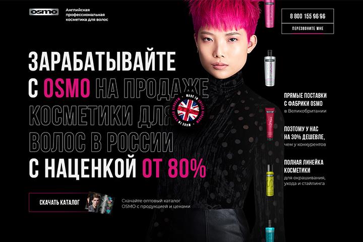 Landing Page для бренда косметики OSMO