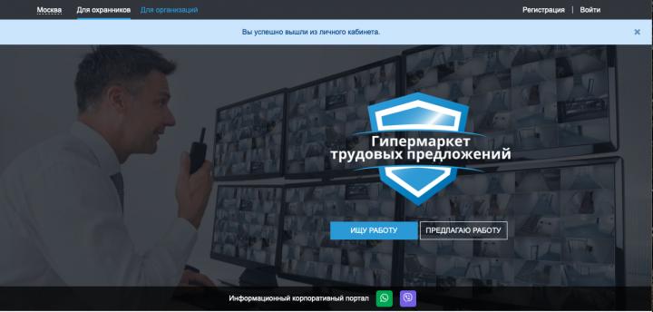 Сайт-агрегатор услуг ЧОП