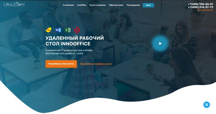 Сайт IT-компании UltraZoom