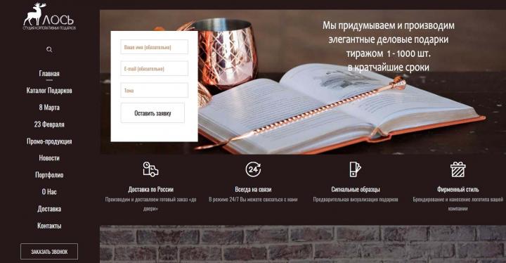 Доработка функционала сайта на wordpress