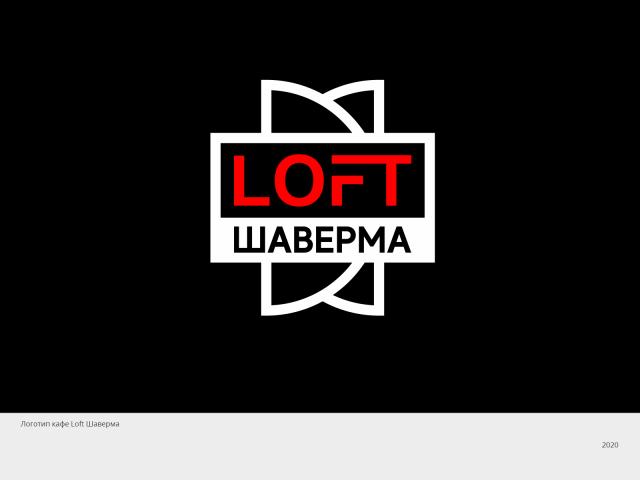 Логотип Лофт Шаверма
