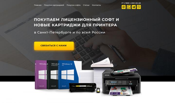 Сайт по скупке лицензионного софта и картриджей