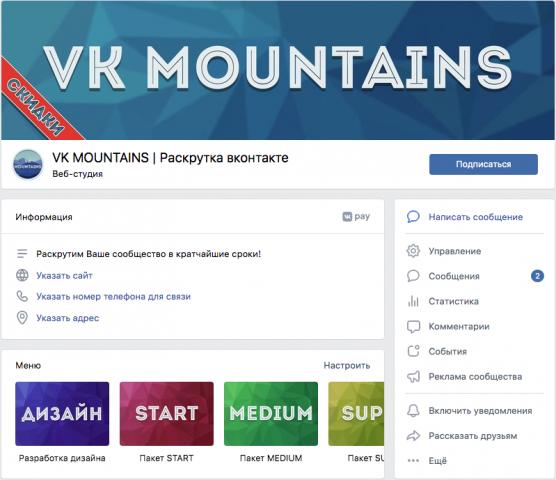 VK MOUNTAINS