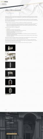 Информационно-продающая статья. Архитектурный фасадный декор