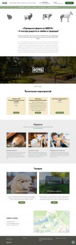 Много страничный Сайт - Городская ферма