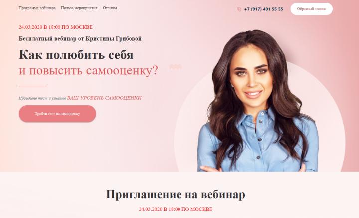 Психолог Кристина Грибова