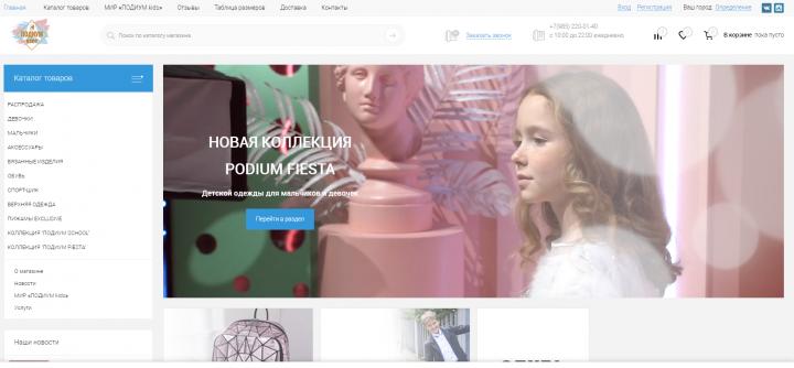 PodiumKids / Интернет-магазин детской одежды