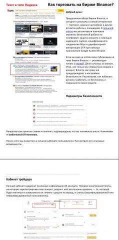 SEO-cтатья в топе, криптотематика