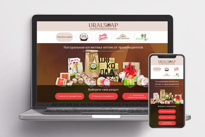 """Landing Page для компании """"Uralsoap"""""""