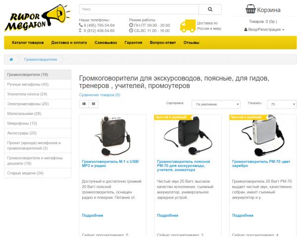 rupor-megafon.ru