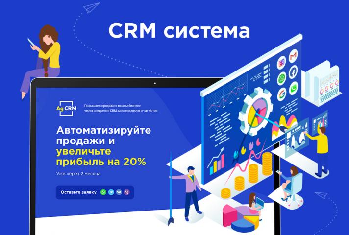 Лендинг CRM системы