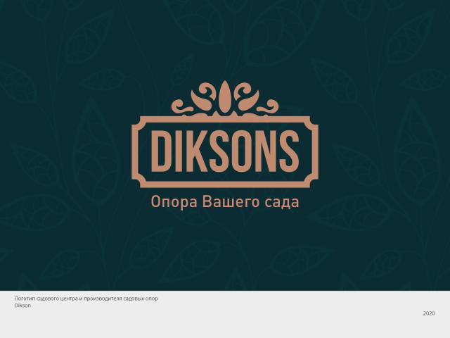 Логотип Диксонс