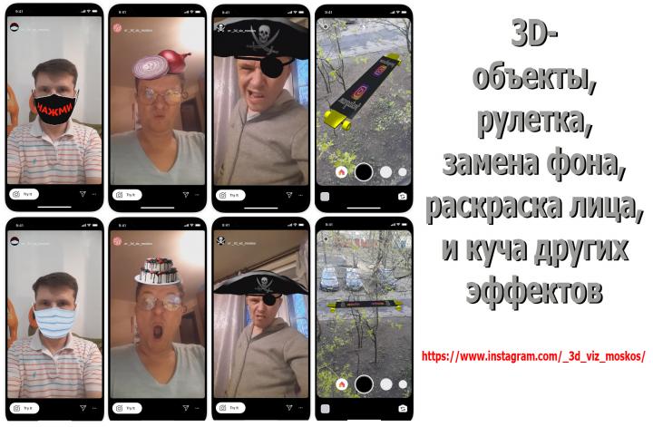 Маски для Instagramm