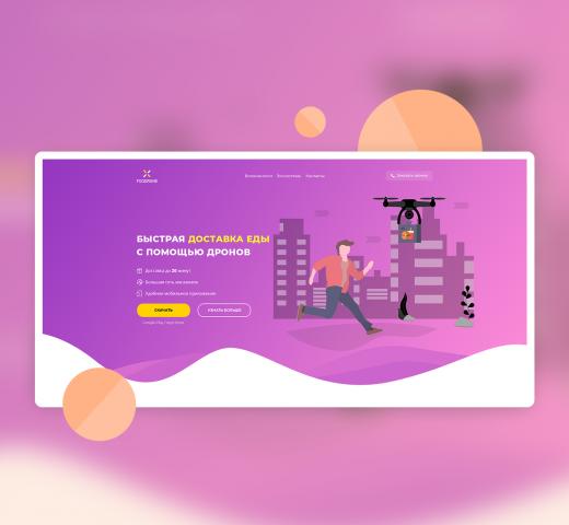 Landing page дизайн-концепт сервиса доставки еды