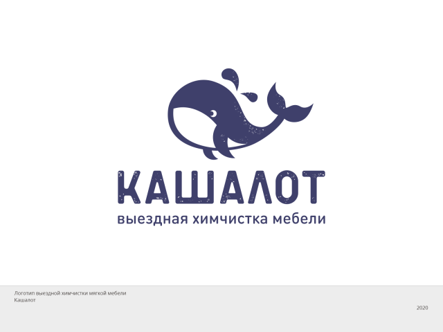 Логотип Кашалот