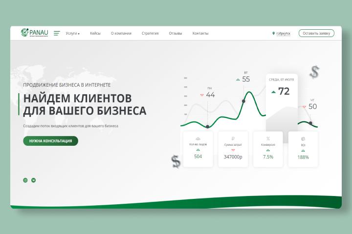 Сайт студии веб разработки Павла Наумова