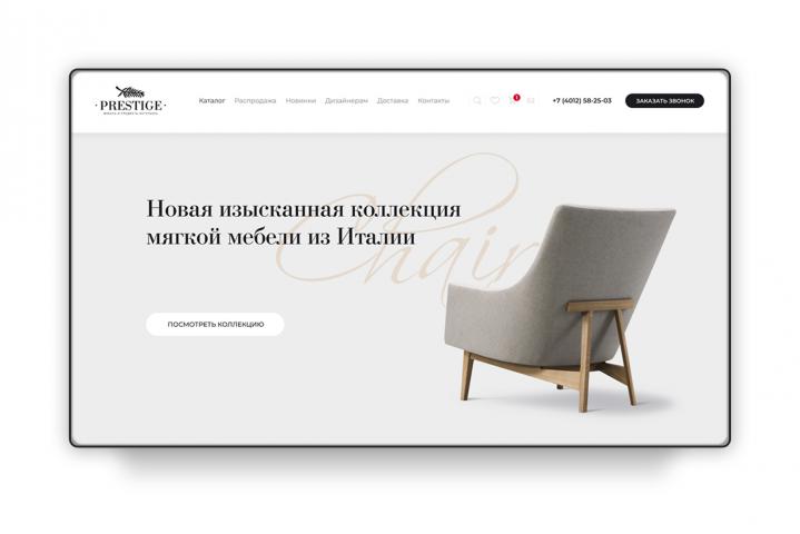 Дизайн сайта по продаже мебели и аксессуаров