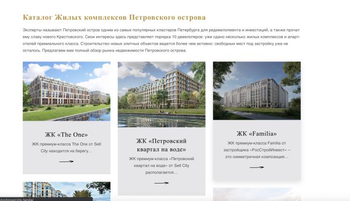 Элитная недвижимость Санкт-Петербурга